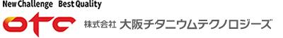 OTC 株式会社大阪チタニウムテクノロジーズ